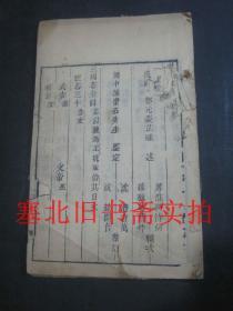 清代精刻线装竹纸木刻本-廿一史约编 全目、三国志、晋书 一册 25*15.3CM