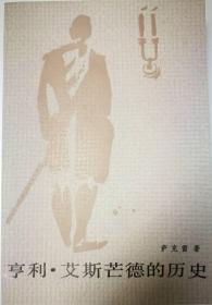 亨利·艾斯芒德的历史:安女王治下一位陆军上校的自传