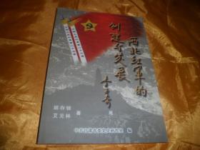 血浴黄浦江:上海工人三次武装起义