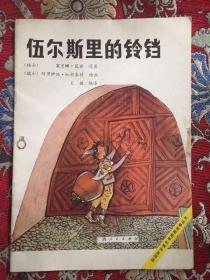 伍尔斯里的铃铛 (获国际安徒生奖图画故事丛书)