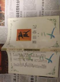 漂泊杂记(中国现代小品经典丛书)