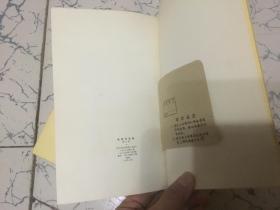 毛泽东选集(第三卷)法文版
