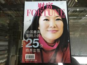 财富FORTUNE2013年总230期
