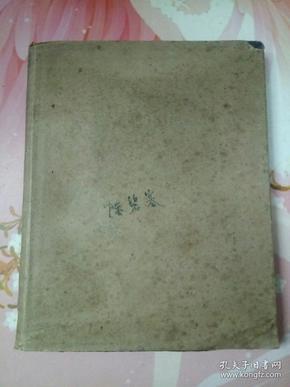 1946年《病理产科》笔记簿,基本写满,近百页,写的整齐漂亮
