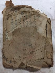清代宗教手抄本:龙王表式