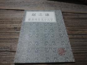 《赵之谦南唐四百九十六字》  1版1印