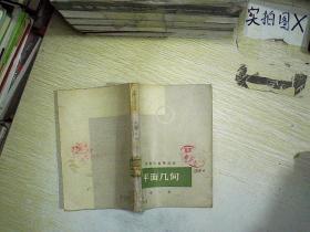 平面几何 第二册(数理化自学丛书) ,