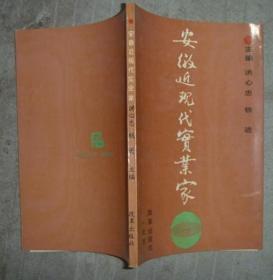 安徽近现代实业家 【大32开 一版一印 印数:1500册 品佳】