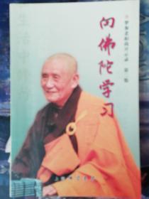 向佛陀学习 -- 梦参老和尚开示录 第二集 作者 : 梦参老和尚 出版社 : 上海佛学书局