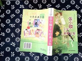 张小娴十年经典文集.1.散文卷