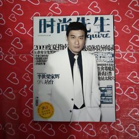 时尚先生 【 2009年6月号 总46期 】封面人物:梁家辉