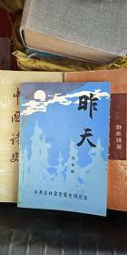 昨天《1945.8---1947.9》作者 毛笔 签名本 签赠本 献给吉林省人民和光荣牺牲的烈士们