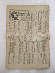 《UNEN》蒙古文报,1939年第66.67.70.71.72期。5期合售。蒙文