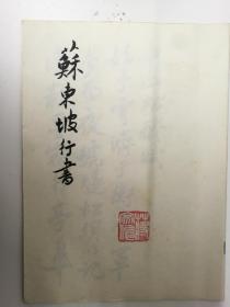 17072712-蒋家俊书法一份(E5)