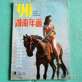 湖南年画缩页1990年
