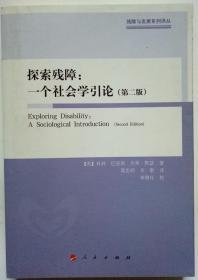 探索殘障:一個社會學引論(第二版)