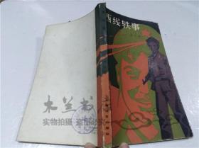 西线轶事 徐怀中 上海文艺出版社 1981年4月 40开平装