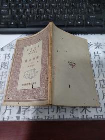 民国旧书 >万有文库:乐律全书(三十二)          2A