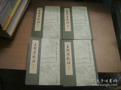 中国古典文学基本丛书---王维集校注(全四册)竖版
