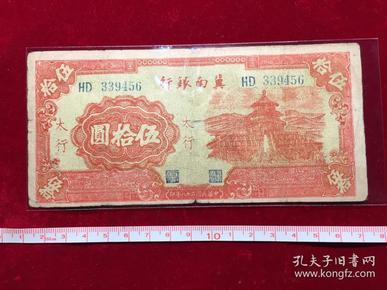 1939年民国二十八年解放区冀南银行伍拾圆,太行,HD339456