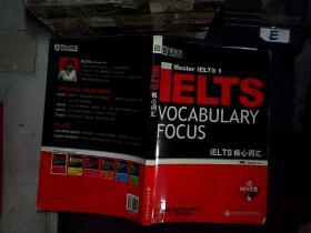 IELTS核心词汇..无光盘。