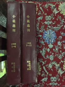 小说选刊  1986年1-12期  合订本  二册  精装  【铁道部党校图书馆  藏书】