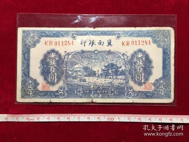 1939年民国二十八年解放区冀南银行壹百圆,KB011284