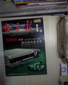 2004年电子报合订本:电子爱好者手册(上)( 。、