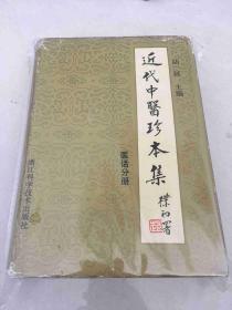 近代中医珍本集: 医话分册 硬精装