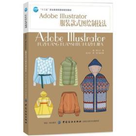 Adobe Illustrator服装款式图绘制技法