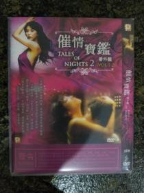 催情宝鉴/奇幻孽缘The Tales of Nights2010韩国金俊圭(番外篇1-2卷)