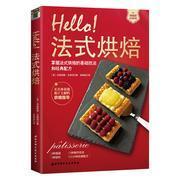 Hello!法式烘焙 9787530485712 〔英〕米里耶勒瓦莱特 栾晓森 烹饪/美食 烘焙甜品 北京科学技术出版社
