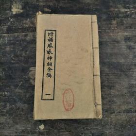 老书相面老书,【增补麻衣神相全编】一套七本,品相及尺寸如图,收藏佳品。