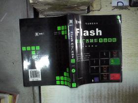 黑魔方·專業教程系列:Flash商業廣告制作專業教程
