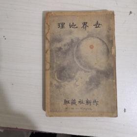 世界地理【光绪二十九年六版发行,8张地图,6张照片】