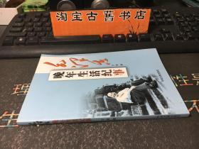 毛泽东晚年生活纪事