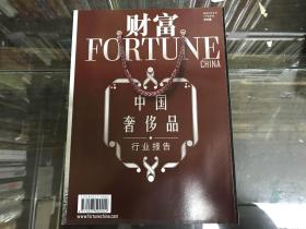 财富FORTUNE2013年总222期
