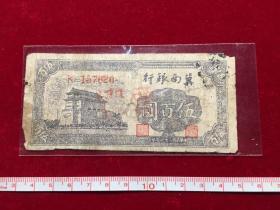 1942年民国三十一年解放区冀南银行伍百圆,K157620,假票