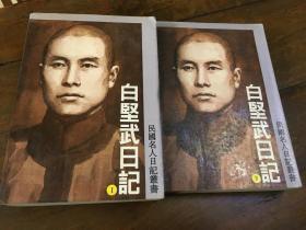 民国名人日记丛书:白坚武日记(全两册