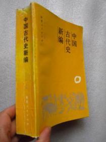 中国古代史新编   898页
