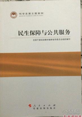科学发展主题案例:民生保障与公共服务