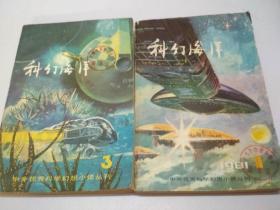科幻海洋1,3(2本合售)