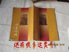 快雪时晴——庆祝《书法》杂志创刊30周年编辑200期全国著名书法家行草邀请展作品集