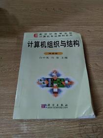 计算机组织与结构 网络版(目录页有两页空白)
