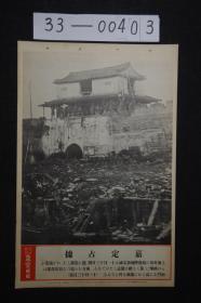 1583 东京日日 写真特报《嘉定占据》 大开写真纸 战时特写 尺寸:46.7*30.8cm