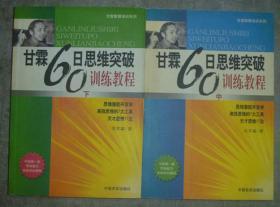 甘霖60日思维突破训练教程(中、下)两本合售 缺少上册 【大32卡 品佳】