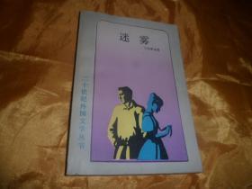 二十世纪外国文学丛书《迷雾》