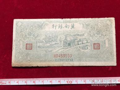 1946年民国三十五年解放区冀南银行伍百圆,MD450580