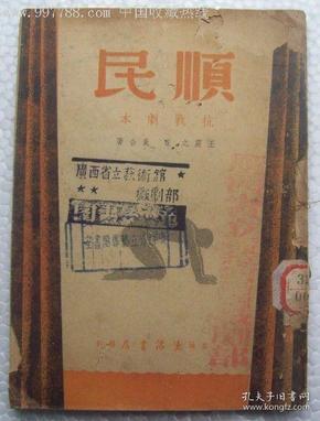 1938年初版:抗战剧本:顺民(3个剧目:顺民.血祭九一八.保卫上海.)