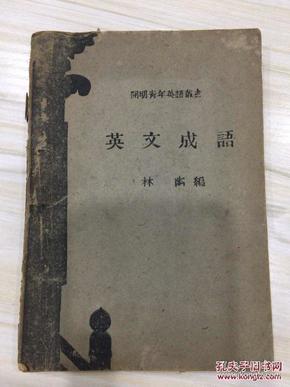 开明青年英语丛书 英文成语 民国34年